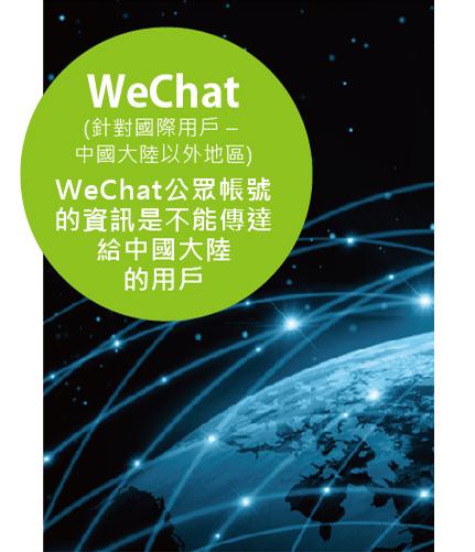 WeChat 公眾帳號的資訊是不能傳達給中國大陸用戶的