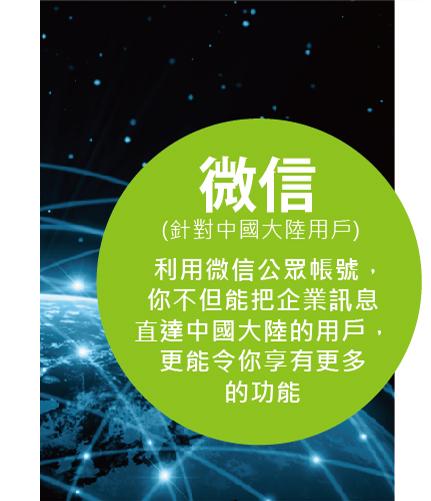 利用微信公眾帳號,你不但能把企業訊息直達中國大陸的用戶,更能令你享有更多的功能
